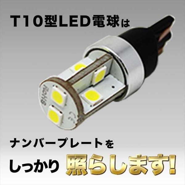 LEDバルブ T10 ホワイト キャロル AA6PA AA6RA ポジション用 2コセット マツダ|star-parts|05