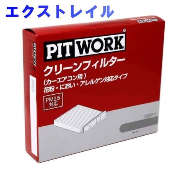 ピットワーク エアコンフィルター クリーンフィルター 日産 エクストレイル NT32用 AY685-NS028 花粉・におい・アレルゲン対応タイプ PITWORK|star-parts
