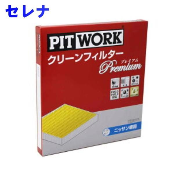ピットワーク エアコンフィルター クリーンフィルター 日産 セレナ GFC27用 AY686-NS009-01 プレミアムタイプ PITWORK|star-parts