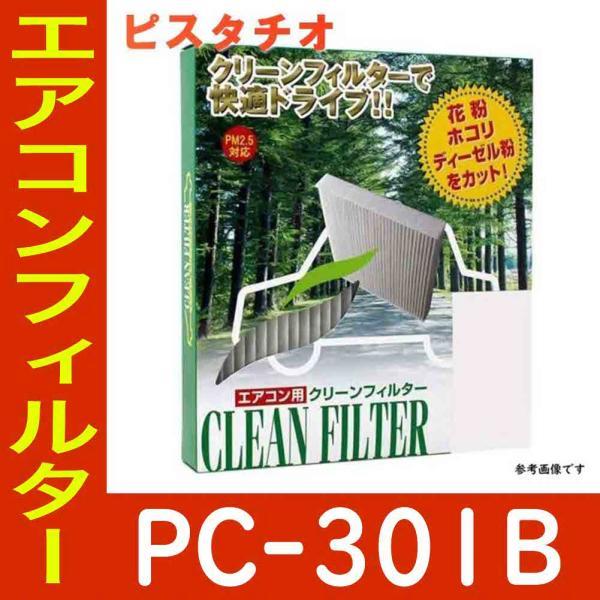 PMC エアコンフィルター クリーンフィルターー 三菱 ピスタチオ H44A用 PC-301B 除塵タイプ Bタイプ パシフィック工業