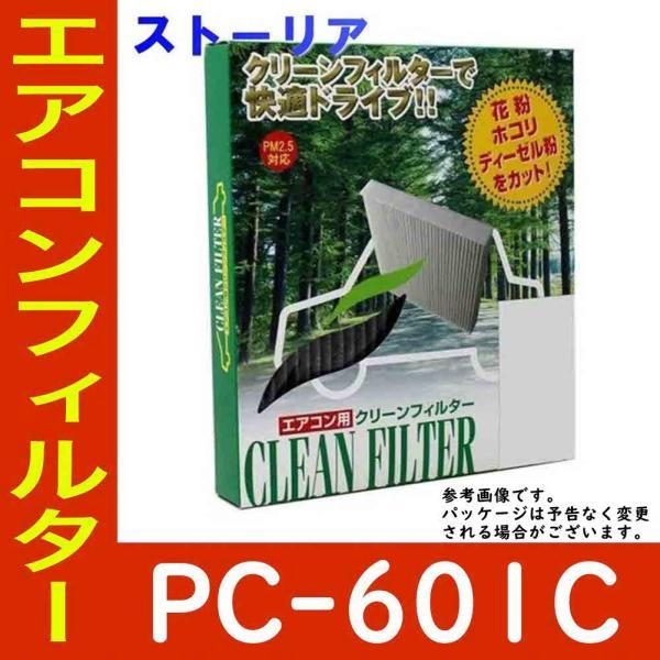 PMC エアコンフィルター クリーンフィルターー ダイハツ ストーリア M110S用 PC-601C 活性炭入脱臭タイプ Cタイプ パシフィック工業|star-parts