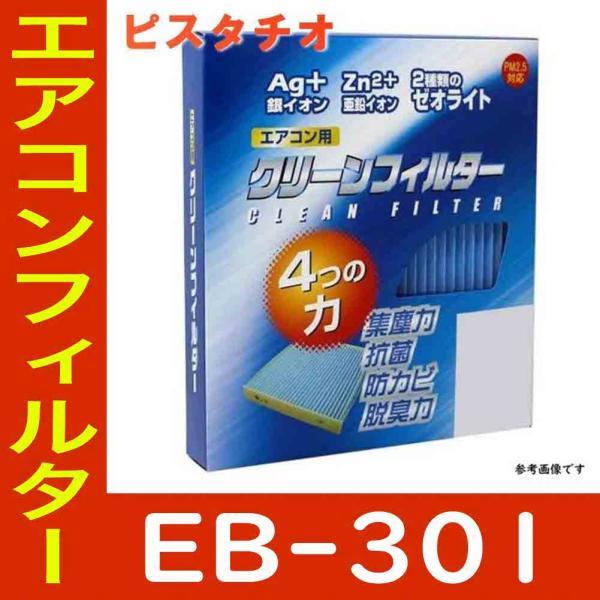 PMC エアコンフィルター クリーンフィルターー 三菱 ピスタチオ H44A用 EB-301 イフェクトブルー脱臭タイプ EBタイプ パシフィック工業