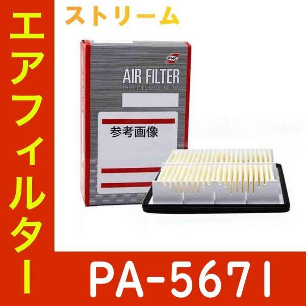 エアフィルター ホンダ ストリーム 型式RN6/RN7用 PA-5671 パシフィック工業 エアーフィルタ|star-parts