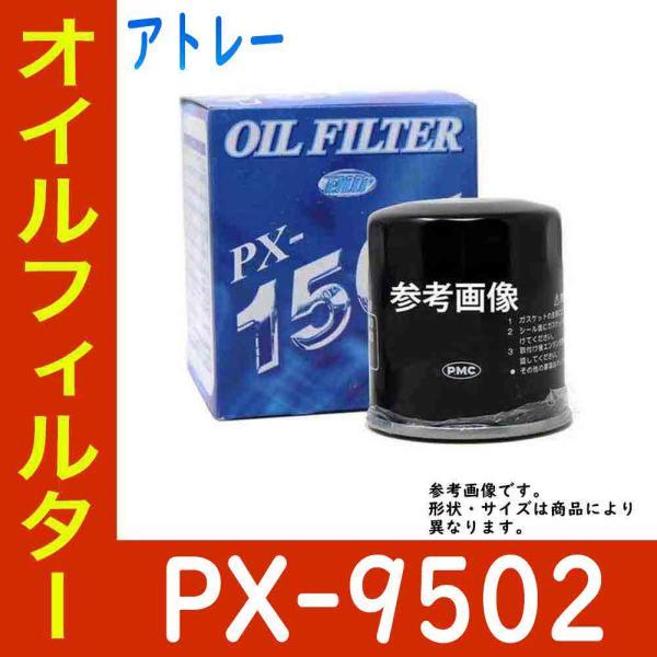 オイルフィルター ダイハツ アトレー 型式S130V用 PX-9502 PMC ブルーウェイ オイルエレメント|star-parts