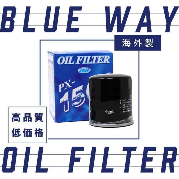 オイルフィルター ダイハツ アトレー 型式S130V用 PX-9502 PMC ブルーウェイ オイルエレメント|star-parts|03
