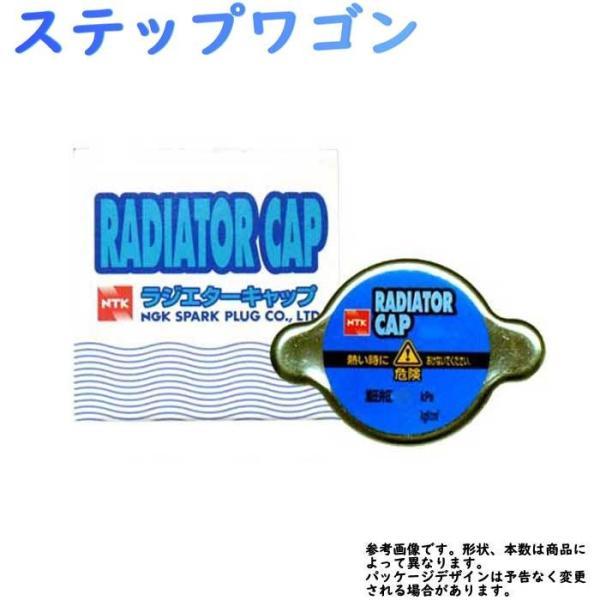 ステップワゴン RF7 RF8 用 NTK ラジエターキャップ 適合表 P561A ホンダ 日本特殊陶業|star-parts