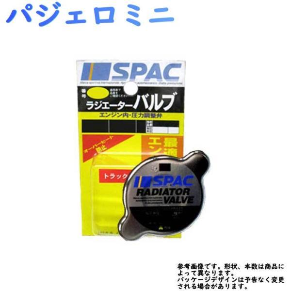 パジェロミニ H53A H58A 用 ラジエターキャップ SV53 ピア PIAA MITSUBISHI ミツビシ 三菱|star-parts
