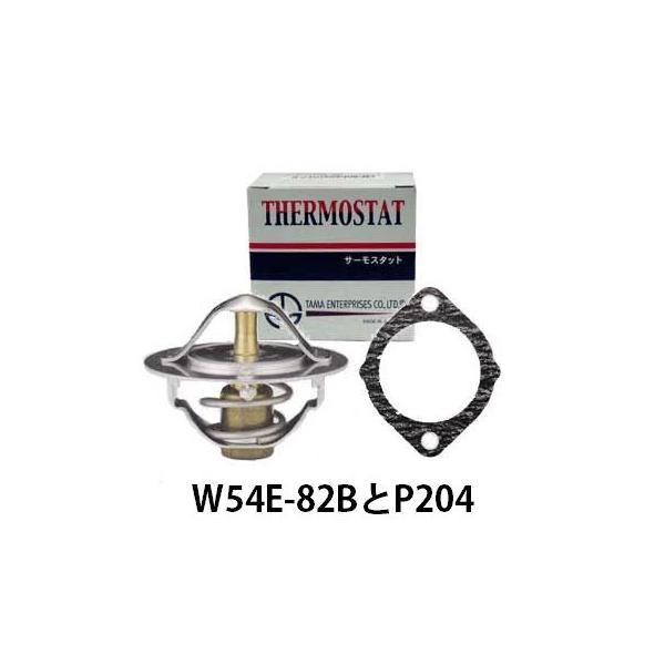 サーモスタット ガゼール S12 FJ20# 用 W54E-82B P204 ニッサン 日産 多摩興業 star-parts