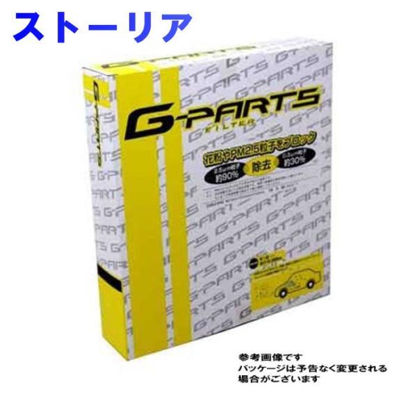G-PARTS エアコンフィルター クリーンフィルター ダイハツ ストーリア M110S用 LA-C801 除塵タイプ 和興オートパーツ販売|star-parts