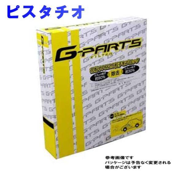 G-PARTS エアコンフィルター クリーンフィルター 三菱 ピスタチオ H44A用 LA-C303 除塵タイプ 和興オートパーツ販売