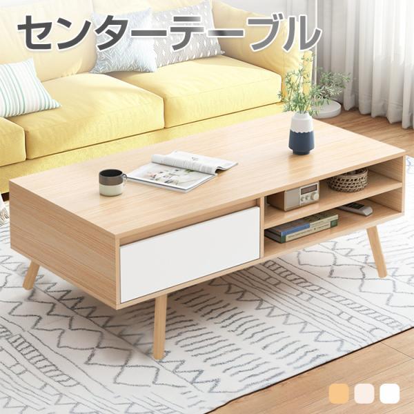 ローテーブルおしゃれ引き出し付き北欧センターテーブルおしゃれミニ幅80cmちゃぶ台コンパクト北欧作業台リビングテーブル一人暮らし