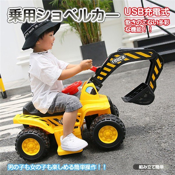 乗用ショベルカー 充電式 電動乗用ショベルカー 乗用玩具 子供用 働く車 工事車両 簡単組立 男の子 子供用 男の子 女の子 誕生日