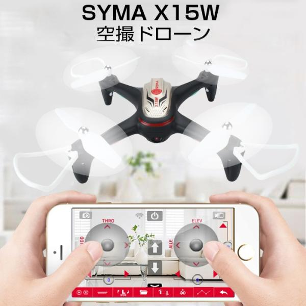 ドローン カメラ付き 初心者 小型 空撮 高画質 ラジコン スマホ FPV WIFI 宙返り LED付き SYMA X15W 4CH 6軸 100万画素 日本語説明書付|star-stores