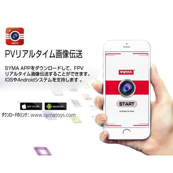 ドローン カメラ付き 初心者 小型 空撮 高画質 ラジコン スマホ FPV WIFI 宙返り LED付き SYMA X15W 4CH 6軸 100万画素 日本語説明書付|star-stores|02