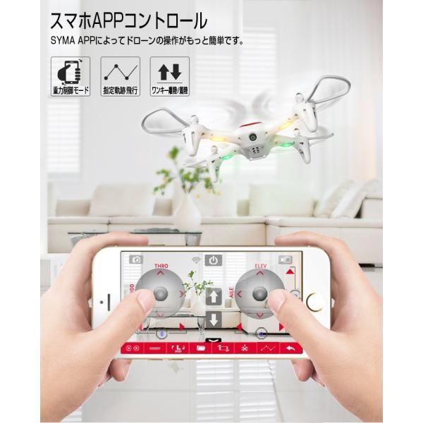 ドローン カメラ付き 初心者 小型 空撮 高画質 ラジコン スマホ FPV WIFI 宙返り LED付き SYMA X15W 4CH 6軸 100万画素 日本語説明書付|star-stores|03