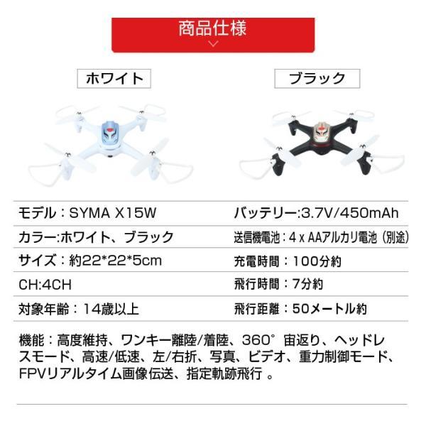 ドローン カメラ付き 初心者 小型 空撮 高画質 ラジコン スマホ FPV WIFI 宙返り LED付き SYMA X15W 4CH 6軸 100万画素 日本語説明書付|star-stores|06