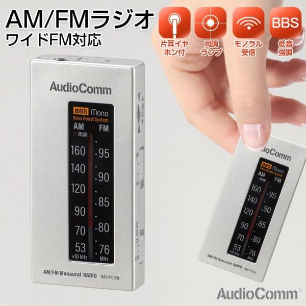 AM/FMポケットラジオワイドFM対応ライターサイズミニラジオ小型乾電池式モノラルOHM片耳イヤホン付き防災グッズ