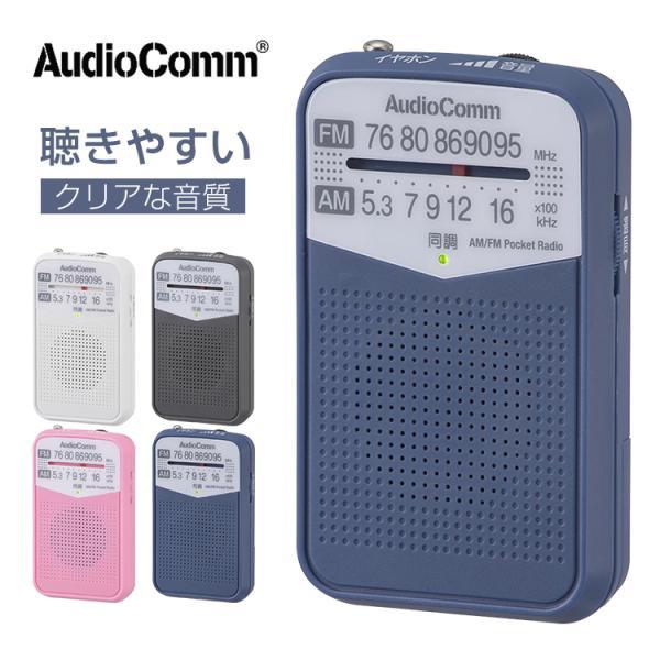 ラジオ小型AM/FMポケットラジオワイドFM対応ミニラジオ携帯ラジオ名刺サイズ乾電池式スピーカー搭載イヤホン付OHM父の日防災グ