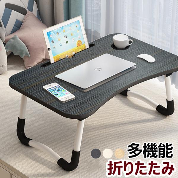 テーブル折りたたみおしゃれサイドテーブルコンパクト多機能ノートパソコンデスクベッドテーブル折れ脚ローテーブル省スペース在宅ワーク