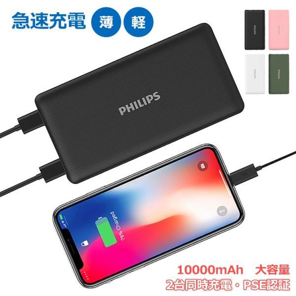 PHILIPSモバイルバッテリースマホ携帯充電器iPhone10000mAh大容量急速充電2台同時充電小型MicroUSBTyp
