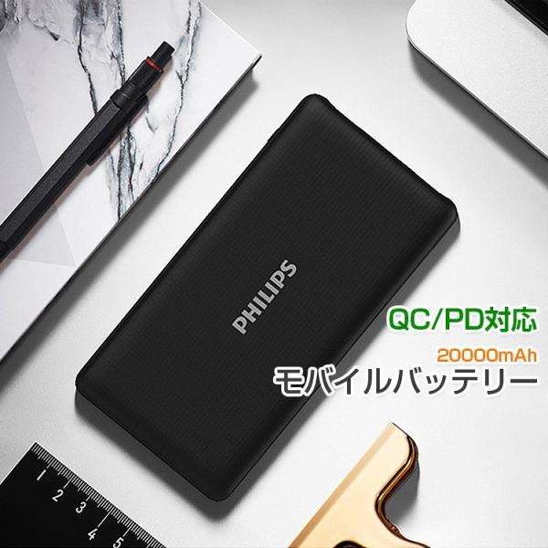 PHILIPSモバイルバッテリー20000mAh超大容量軽量2台同時充電iPhone11ProXXRXSMaxSE2Androi