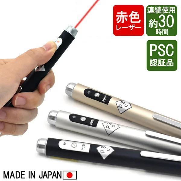 レーザーポインター 強力 ペン型 psc認証 レッドレーザー 日本製 赤 小型 コンパクト 会議 プレゼント ビジネス