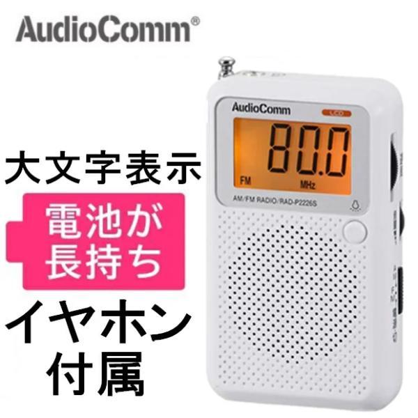 ラジオ小型大文字ポケットラジオポータブルラジオAM/ワイドFM対応電池式液晶表示オーム電機