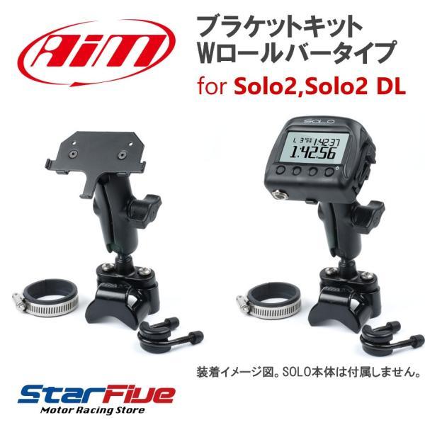 Aim ブラケットキット Wロールバータイプ SOLO-BKWR SOLO / SOLO2 / SOLO2 DL専用|star5