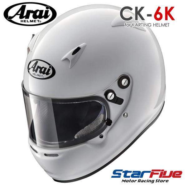 アライヘルメットCK-6Kレーシングカート用ヘルメットスネル/FIACMR2016規格公認