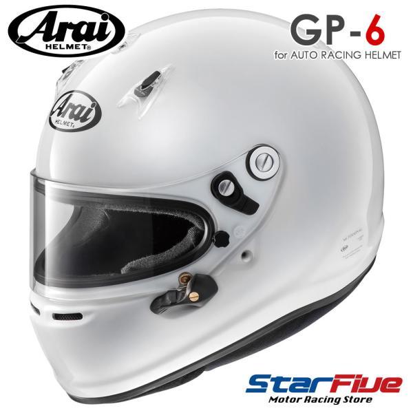 アライヘルメット GP6 4輪用ヘルメット スネルSA/FIA8859規格公認|star5