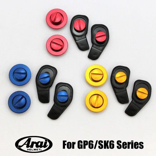 アライヘルメット シールドネジセット・カラーアルマイト GP6/GP6S/SK6用|star5
