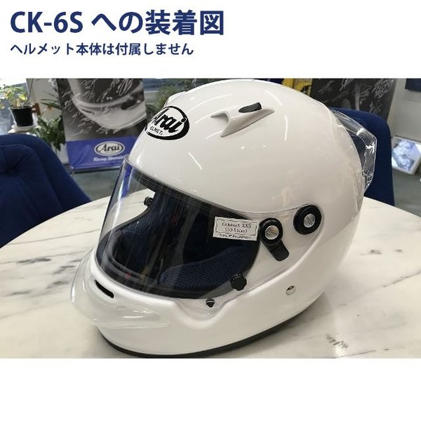 アライヘルメット GP-PED 純正クリアディフューザー・チンスポイラーセット GP6/SK6/CK6シリーズ用|star5|04