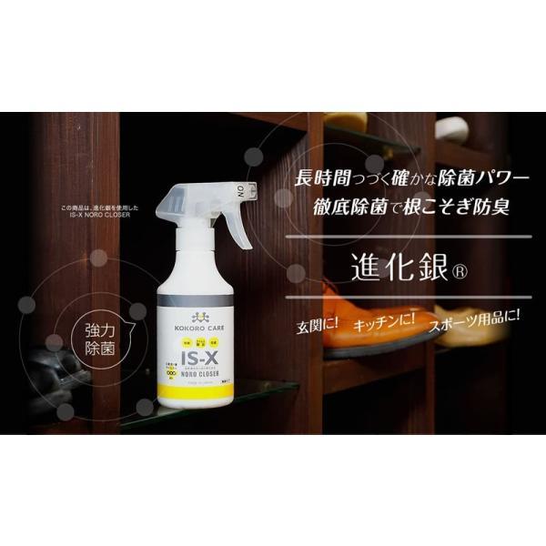 ココロケア 抗菌防臭スプレー IS-X ノロクローザー 300ml 持続消臭|star5|02
