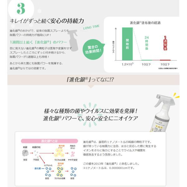 ココロケア 抗菌防臭スプレー IS-X ノロクローザー 300ml 持続消臭|star5|05
