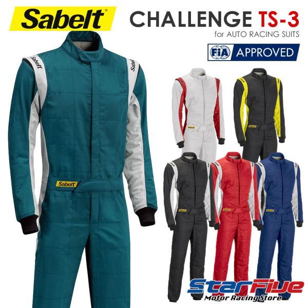 サベルト レーシングスーツ 4輪用 CHALLENGE TS-3 FIA2000公認 Sabelt star5