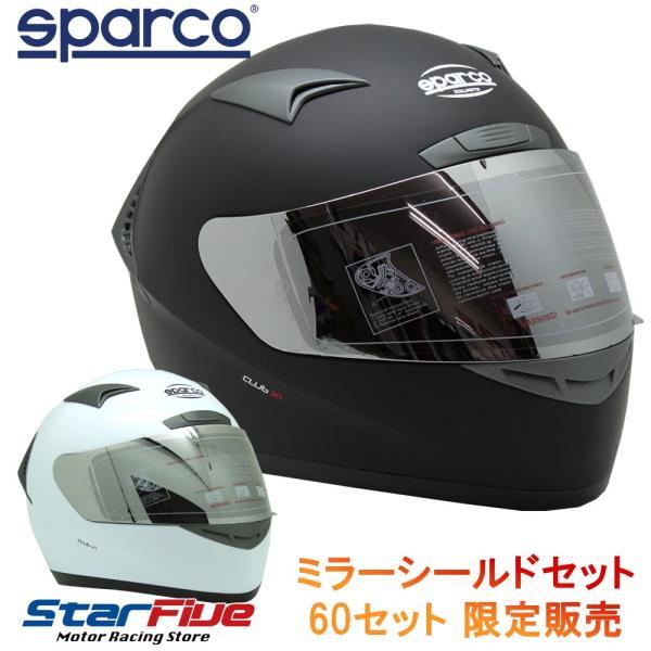 スパルコ ヘルメット Club X1 ミラーシールドセット Sparco star5