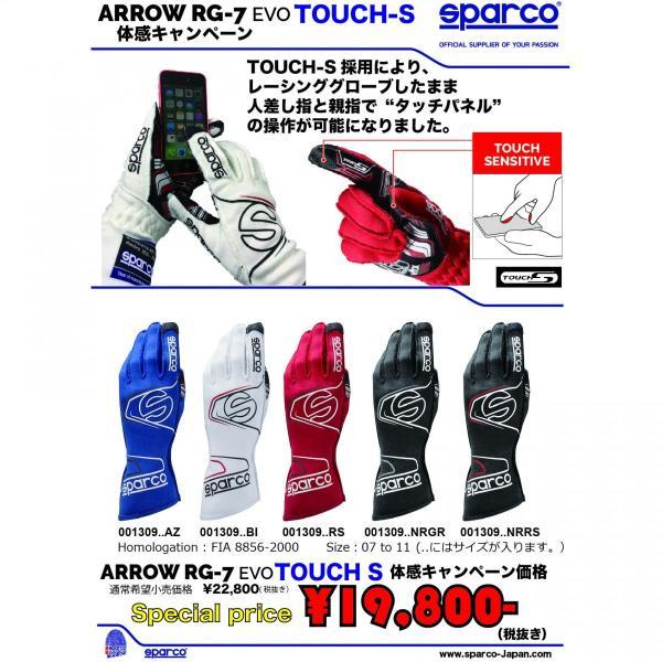 スパルコ レーシンググローブ 4輪用 外縫い ARROW RG-7 EVO(アロー)Sparco  FIA2000公認 (サイズ交換サービス)|star5|09
