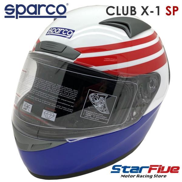 スパルコ ヘルメット Club X1 SP JESOLO(イエゾロ) ブルー Sparco|star5