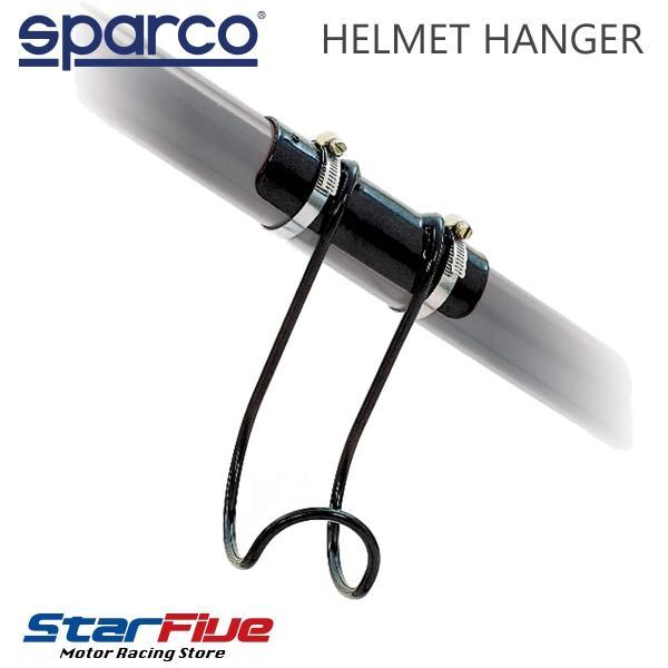 スパルコ ヘルメットハンガー Sparco|star5
