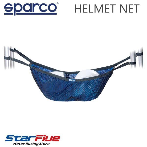スパルコ ヘルメットネット ハンモック Sparco|star5