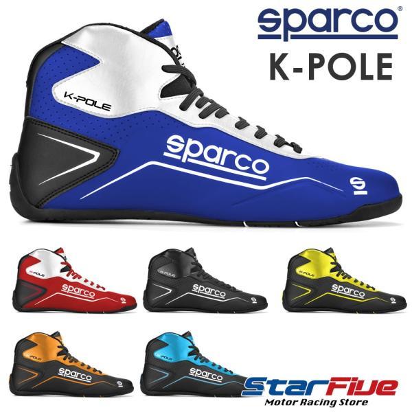 スパルコ レーシングシューズ カート用  K-POLE (ケーポール) 2020年モデル Sparco|star5