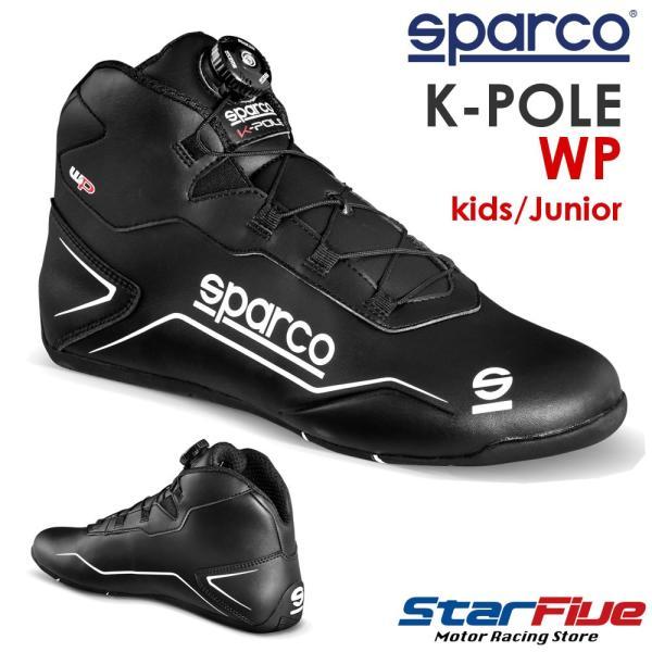 スパルコ レーシングシューズ カート用  K-POLE WP キッズ・ジュニアサイズ 2020年モデル Sparco|star5