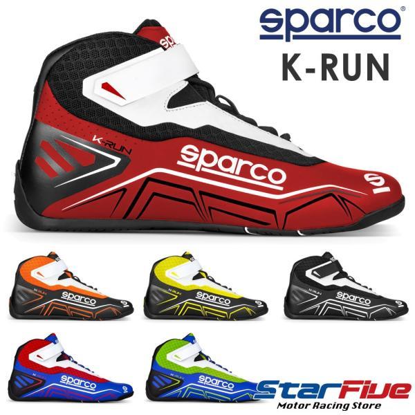 スパルコ レーシングシューズ カート用  K-RUN (ケーラン) 2020年モデル Sparco|star5
