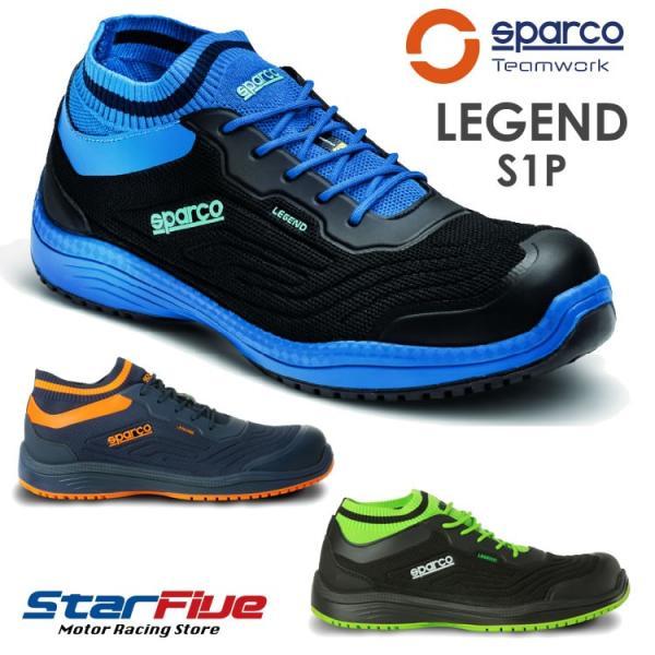 スパルコ 安全靴 LEGEND S1P-ESD セーフティーシューズ Sparco|star5