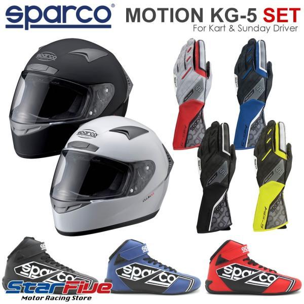 スパルコ ヘルメット/グローブ/シューズ 3点セット 走行会・カート向け Sparco star5