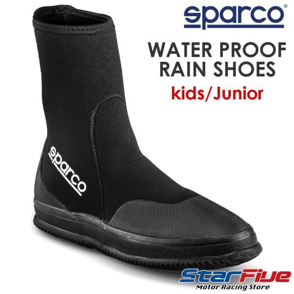 スパルコ レインブーツ カート用  WATER PROOF RAIN BOOTS キッズ・ジュニアサイズ 2020年モデル Sparco|star5