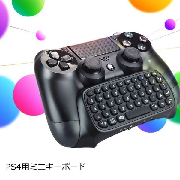 PS4 コントローラ 接続 キーボード PSvita 送料無料|staraba|03