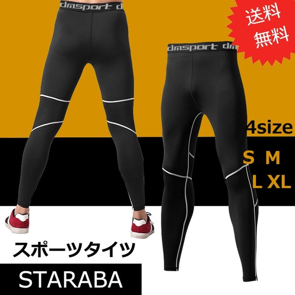 加圧スパッツ トレニンーグタイツ コンプレッションロングパンツ メンズ レディース  S〜XL コンプレッションウェア 吸汗速乾 防菌防臭 ポイント消化|staraba