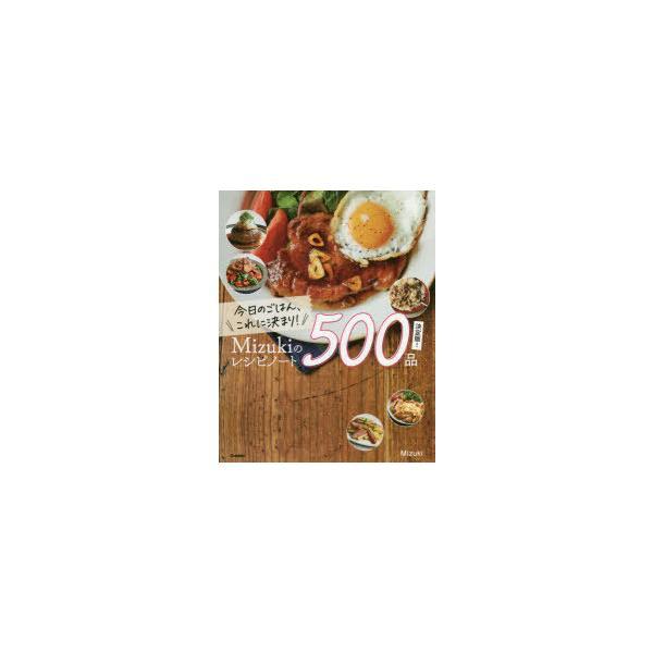 今日のごはん、これに決まり!Mizukiのレシピノート500品決定版!