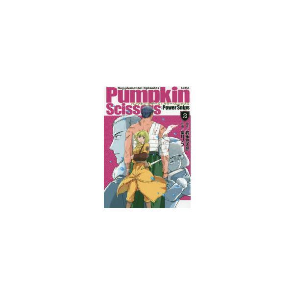 パンプキン・シザーズ:パワースニップス 2
